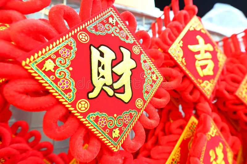 Lucky knot for Chinese new year royalty free stock photos