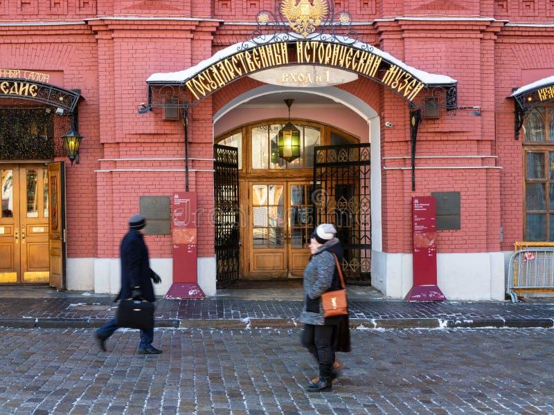 Ludzie blisko wejścia Twierdzić Dziejowego muzeum obraz royalty free