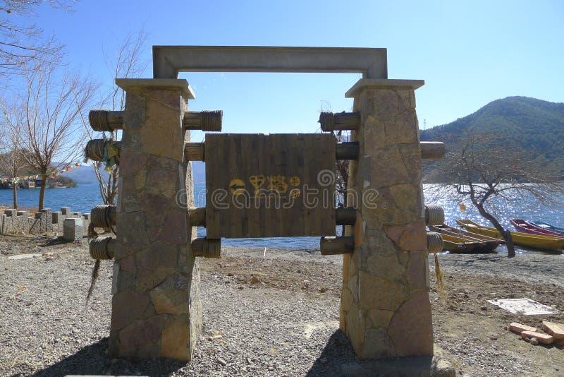 Lugu Li ge jeziorna wyspa obraz stock
