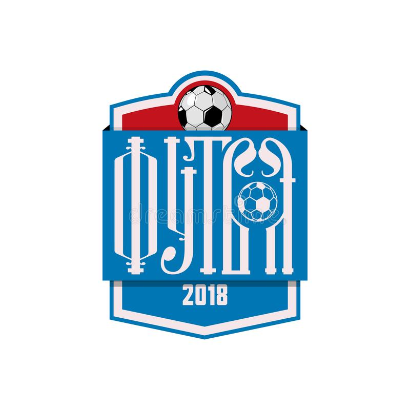 On lui écrit dans le Russe - le football, ligature d'inscription, avec des ballons de football Les lettres sont du style russe -  illustration libre de droits