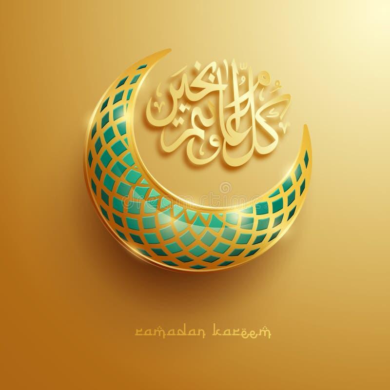 Luna crescente islamica Ramadan Kareem - mese glorioso dell'anno musulmano illustrazione vettoriale