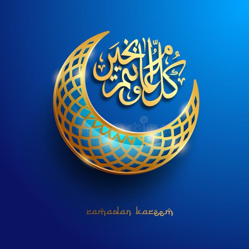 Luna crescente islamica Ramadan Kareem - mese glorioso dell'anno musulmano royalty illustrazione gratis