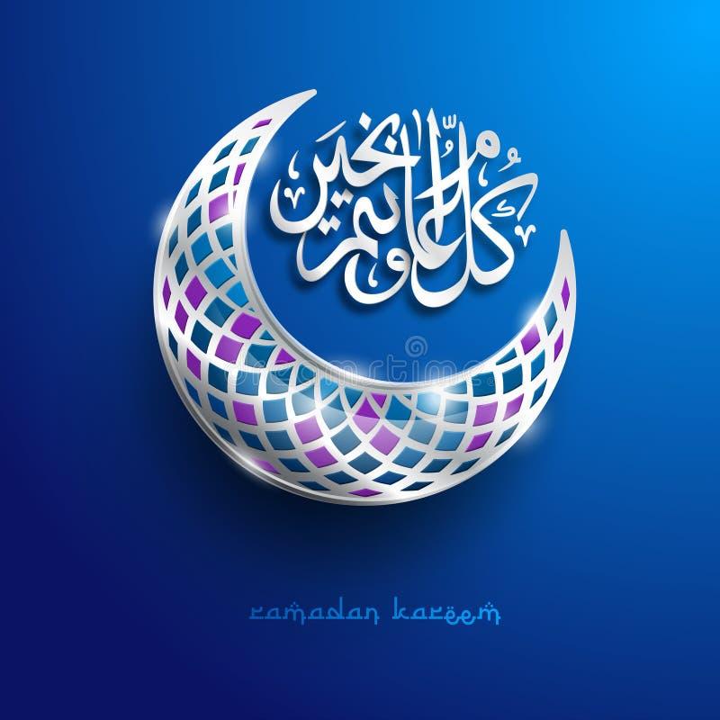 Luna crescente islamica Ramadan Kareem - mese glorioso dell'anno musulmano illustrazione di stock