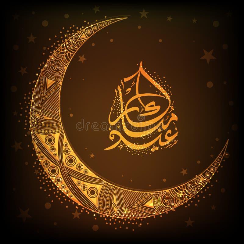Luna floreale dorata e testo arabo per Eid royalty illustrazione gratis