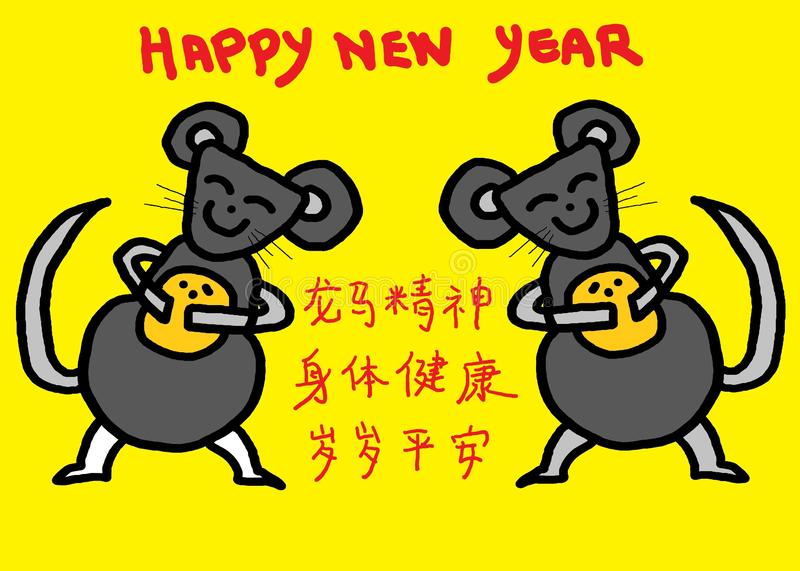 A Lunar New Year e-card wishing vigorous spirit, good health and everlasting peace and safety year after year. royalty free stock photos