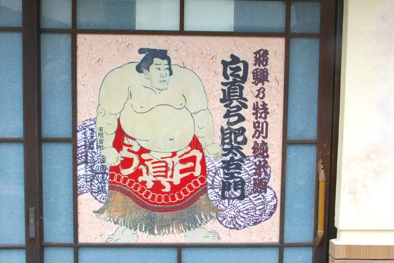 Lutteur de somo d'arts sur la porte, Hida Furukawa, Japon images stock