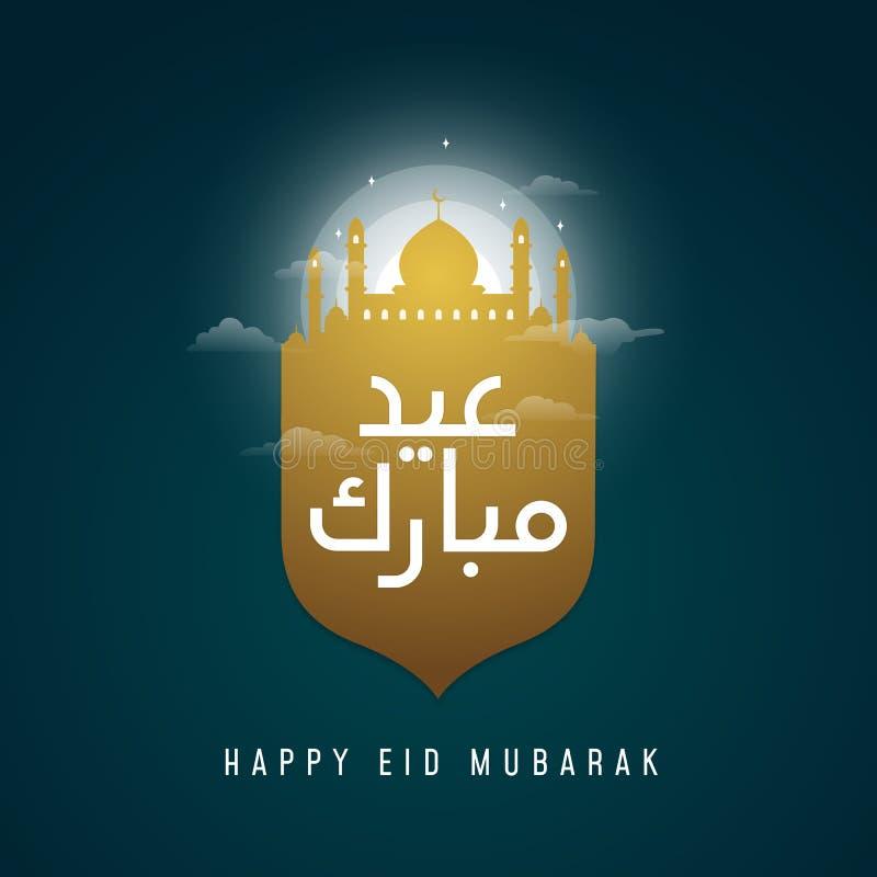 Lycklig design f?r vektor f?r Eid mubarak h?lsningkort Arabisk kalligrafi p? den guld- stora mosk?emblemillustrationen med heligt vektor illustrationer