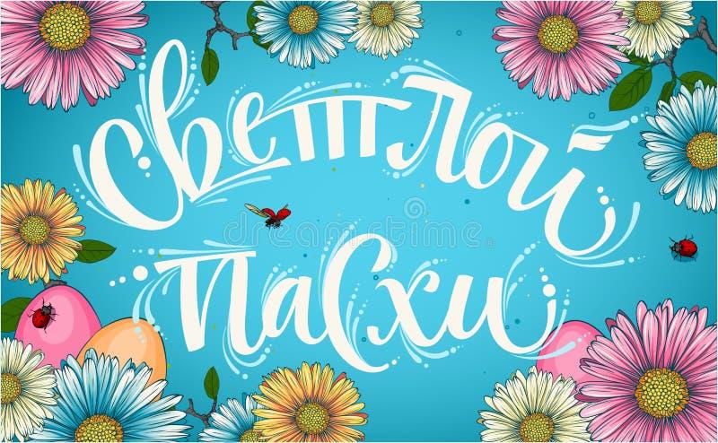 Lycklig easter cyrillic kalligrafi med blom- beståndsdelar vektor illustrationer