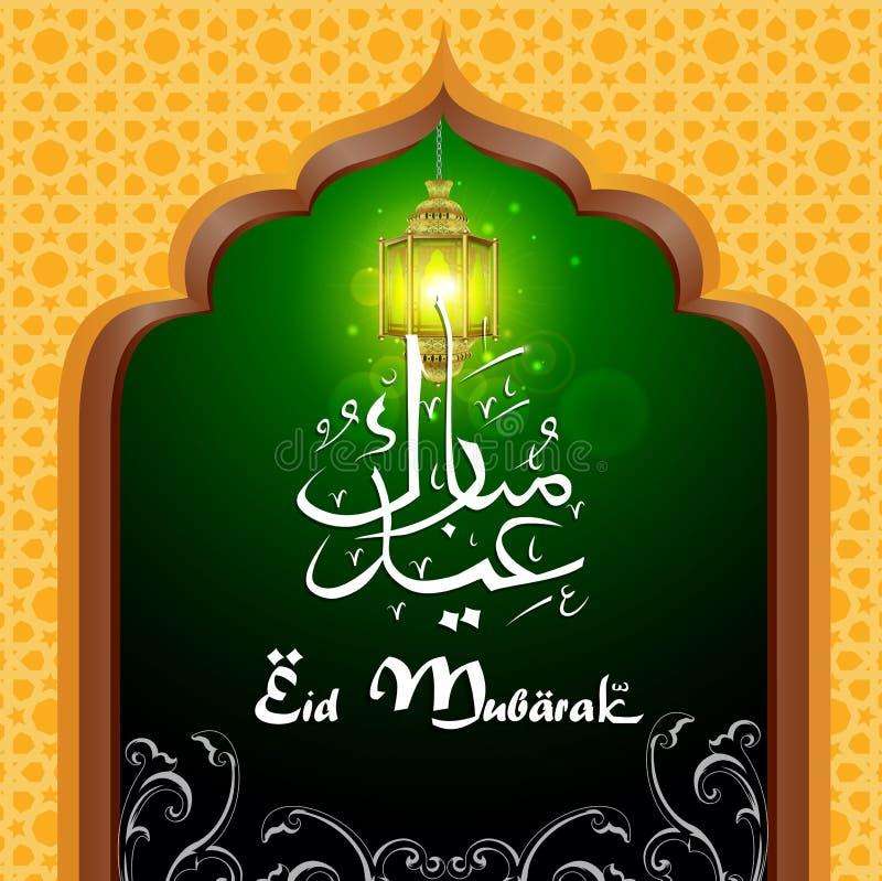Lycklig Eid quran med den upplysta lampan stock illustrationer
