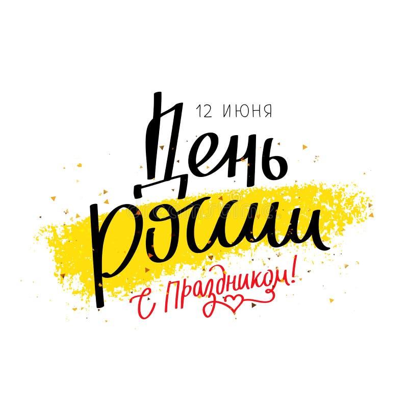 lycklig ferie 000 personer från över hela Ryssland och utomlands stock illustrationer