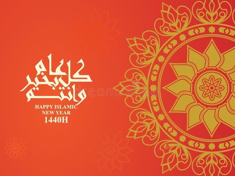 Lycklig islamisk hijra för nytt år 1440 hijri/ stock illustrationer