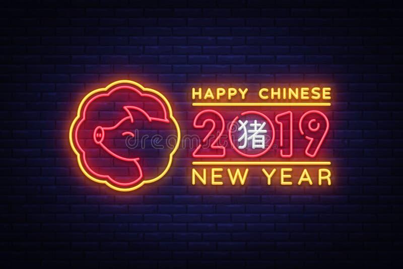 Lycklig kinesisk för designmall för nytt år 2019 vektor Kinesiskt nytt år av svinhälsningkortet, ljust baner, neonstil royaltyfri illustrationer