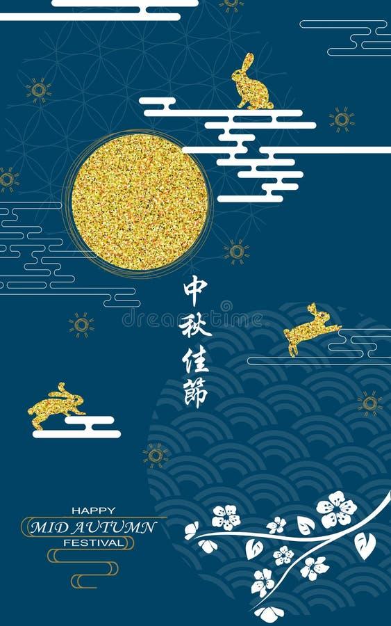 Lycklig mitt--höst för mitt- översättning för höstfestivalillustration kinesisk festival vektor illustrationer