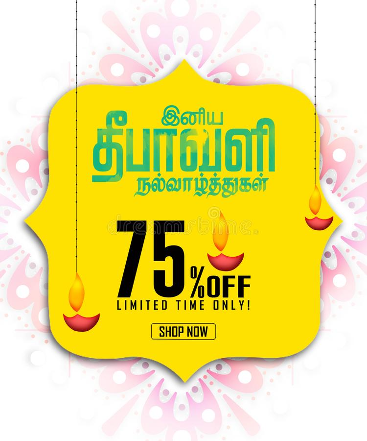 Lyckliga baner för Diwali erbjudandeförsäljning med hängande olja tände lampor på gul bakgrund Lycklig Diwali text att översätta  royaltyfri illustrationer