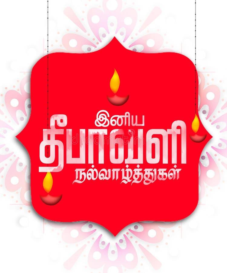 Lyckliga Diwali försäljningsbaner med hängande olja tände lampor på röd bakgrund Lycklig Diwali text att översätta i tamiltext stock illustrationer