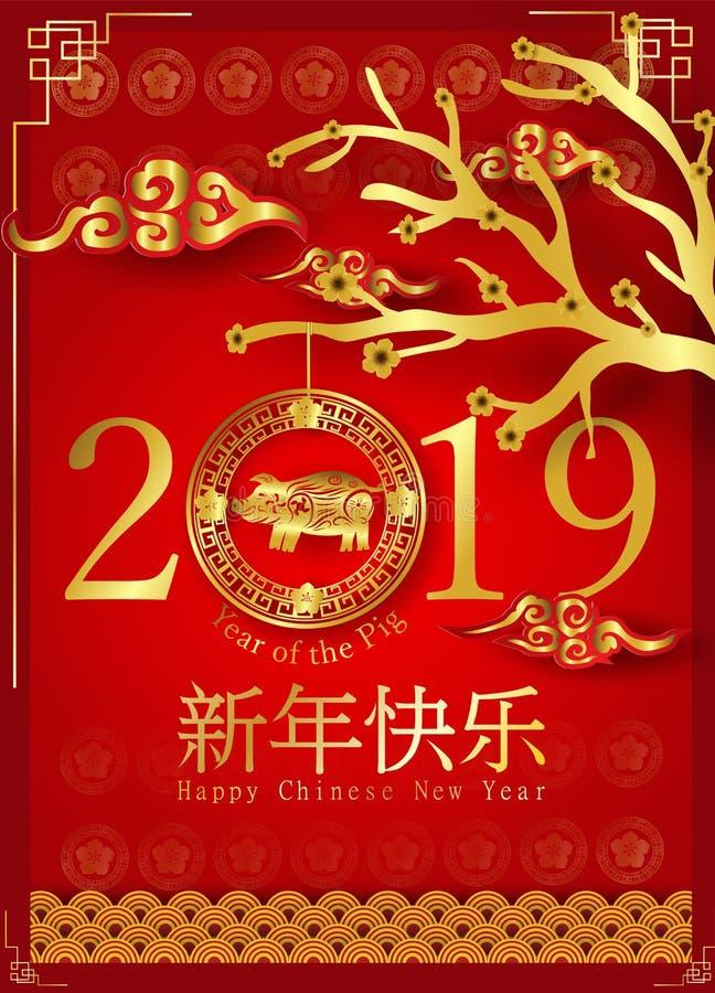 2019 lyckliga kinesiska nya år av svinteckenen betyder vektorn de stock illustrationer