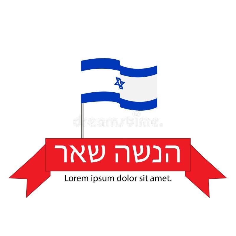 Lyckliga Rosh Hashanah Judiskt nytt år stock illustrationer