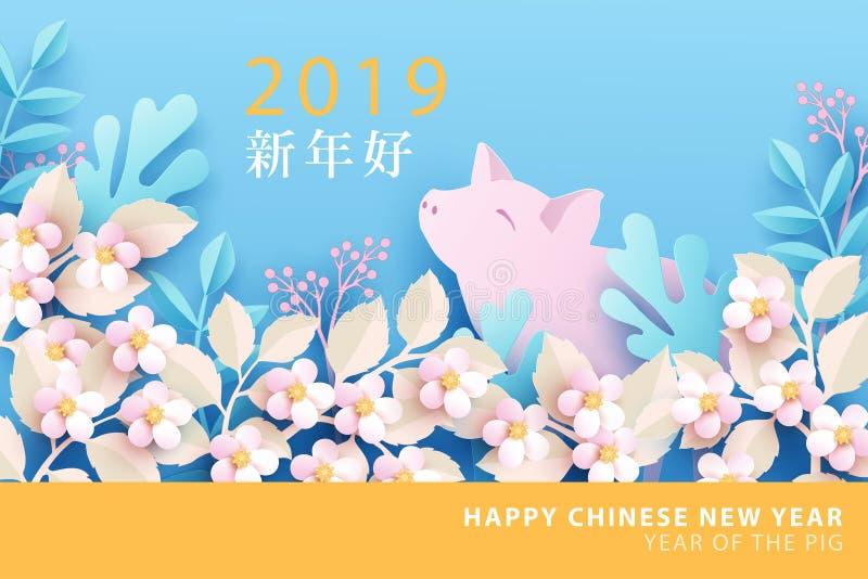 Lyckligt kinesiskt baner 2019 för nytt år, affisch eller hälsningkort med den gulliga spädgrisen i vårträdgård med sakura blomnin royaltyfri illustrationer