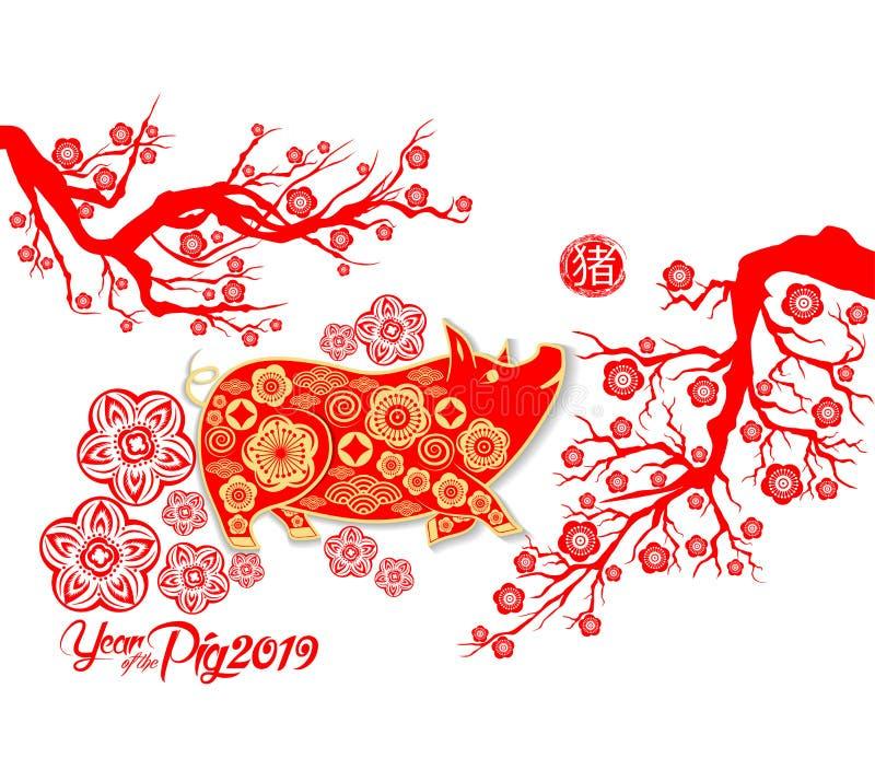 Lyckligt kinesiskt kortår för nytt år 2019 av svinhieroglyf: Svin stock illustrationer