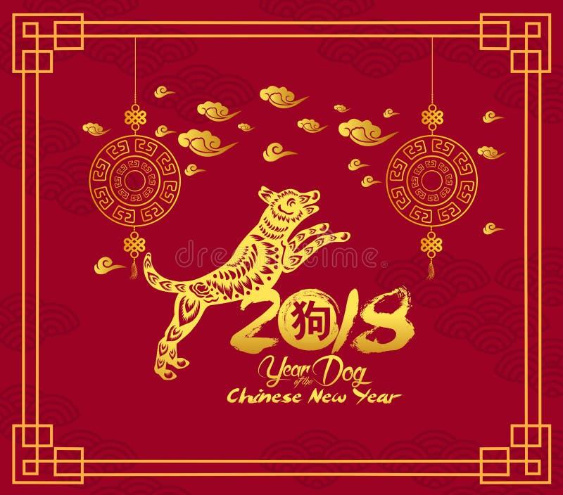 Lyckligt kinesiskt kort för nytt år 2018 med hunden År av hundhieroglyf: Hund vektor illustrationer