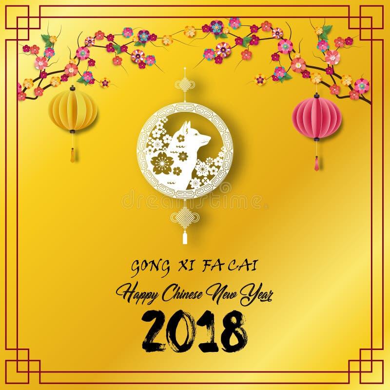 Lyckligt kinesiskt kort för nytt år 2018 med hundvitbokklipp i ram och den hängande kinesiska lyktan på körsbärsröda filialer vektor illustrationer