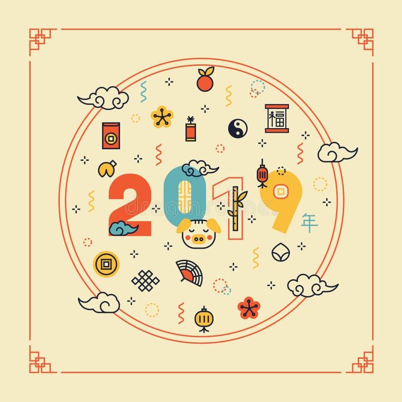 Lyckligt kinesiskt nytt år 2019 fotografering för bildbyråer