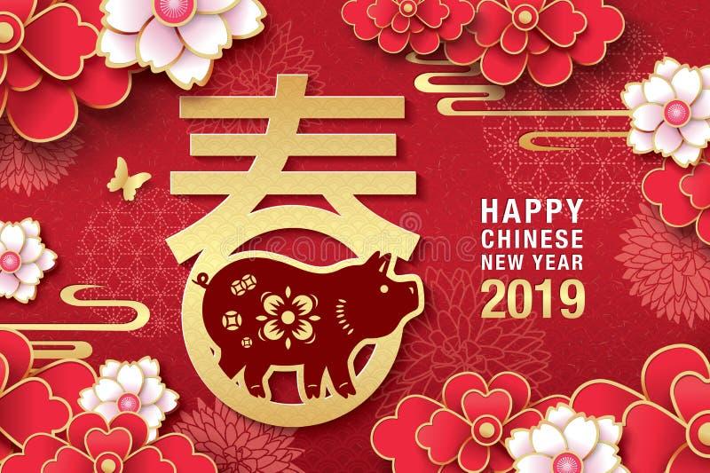 Lyckligt kinesiskt nytt år 2019 stock illustrationer
