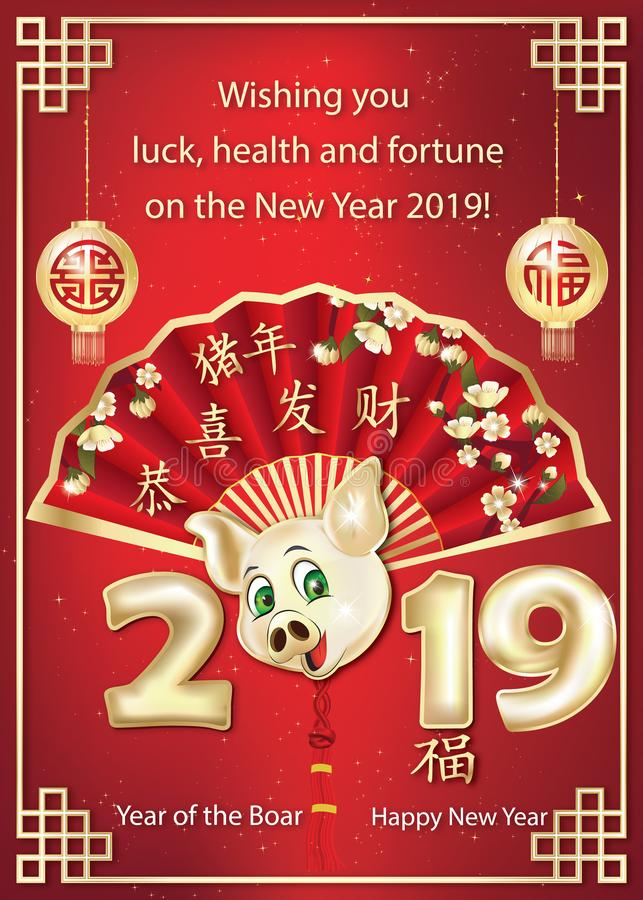 Lyckligt kinesiskt nytt år av galten 2019 - rött hälsa kort med guld- text royaltyfri illustrationer