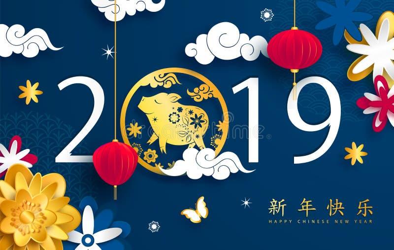 Lyckligt kinesiskt nytt år 2019 år av stilen för svinpapperssnitt Bakgrund för hälsningskortet, reklamblad, inbjudan, affischer royaltyfri illustrationer