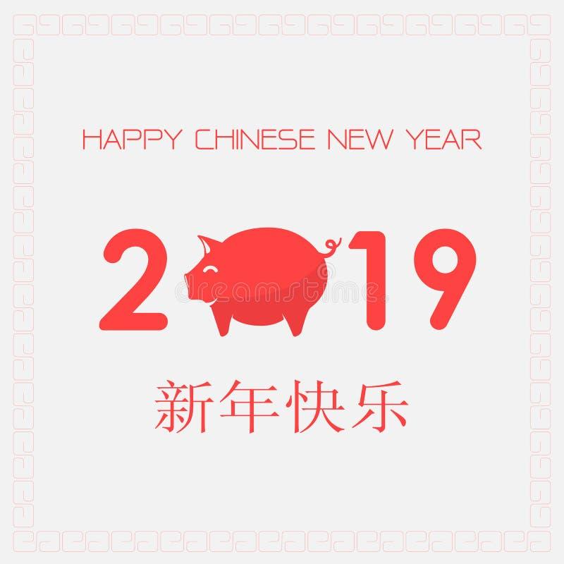 Lyckligt kinesiskt nytt år 2019 år av stilen för svinpapperssnitt Kinesiska tecken betyder det lyckliga nya året som är förmöget, stock illustrationer