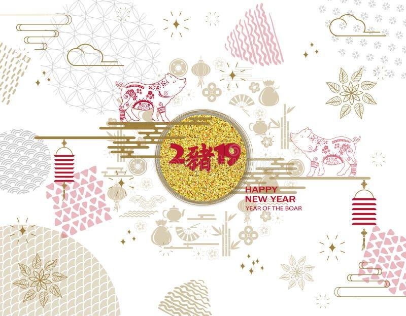 Lyckligt kinesiskt nytt år 2019 år av svinet År för medel för kinesiska tecken lyckligt nytt vektor illustrationer