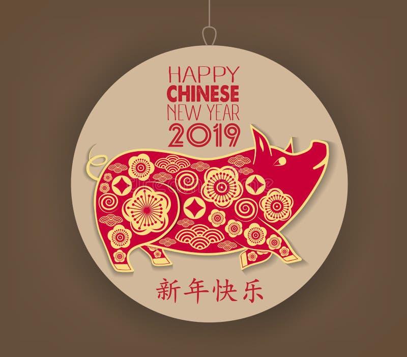 Lyckligt kinesiskt nytt år 2019 år av svinet Kinesiska tecken betyder det lyckliga nya året som är förmöget, zodiaktecknet för hä royaltyfri illustrationer