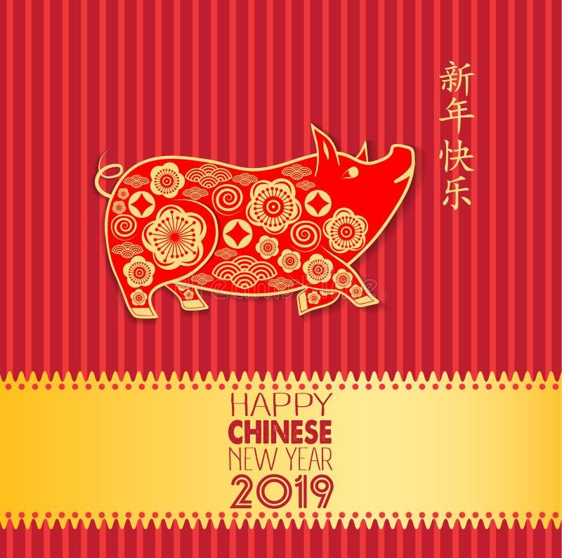 Lyckligt kinesiskt nytt år 2019 år av svinet Kinesiska tecken betyder det lyckliga nya året som är förmöget, zodiaktecknet för hä vektor illustrationer