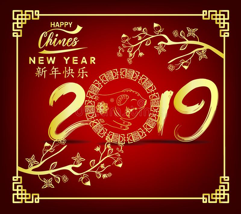 Lyckligt kinesiskt nytt år 2019, år av svinet lunar nytt år År för medel för kinesiska tecken lyckligt nytt royaltyfri illustrationer