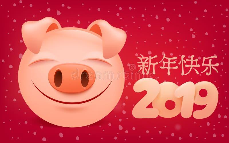 Lyckligt kinesiskt nytt år 2019 år av svintecknad filmstilen År för medel för kinesiska tecken lyckligt nytt royaltyfri illustrationer