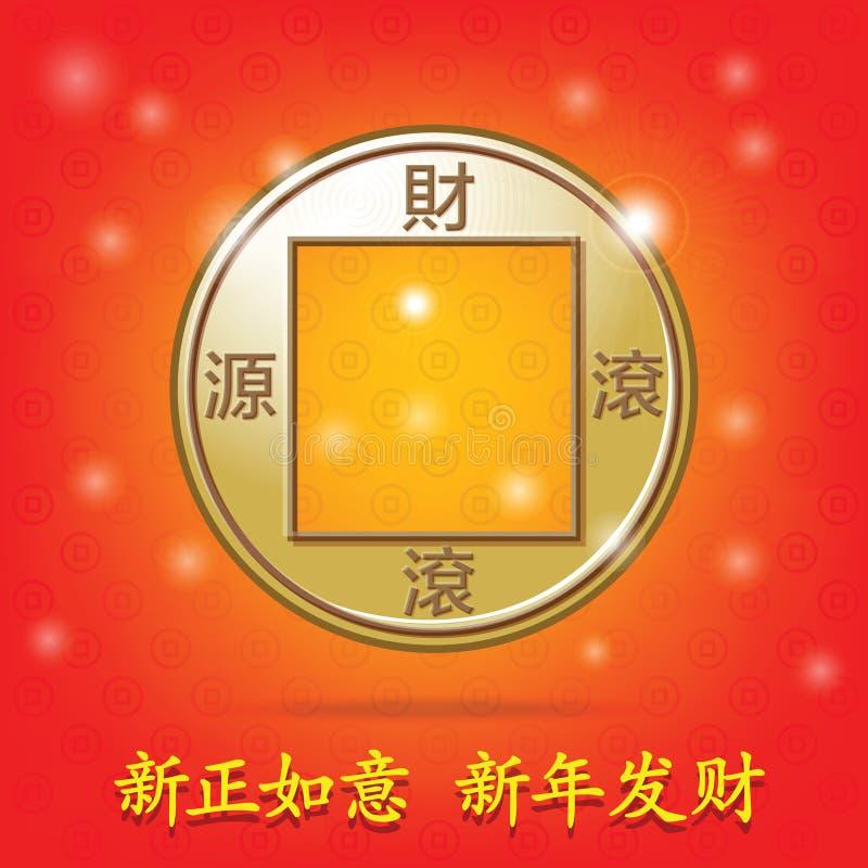Lyckligt kinesiskt nytt år med det antika guld- myntet Kina och bra mes vektor illustrationer