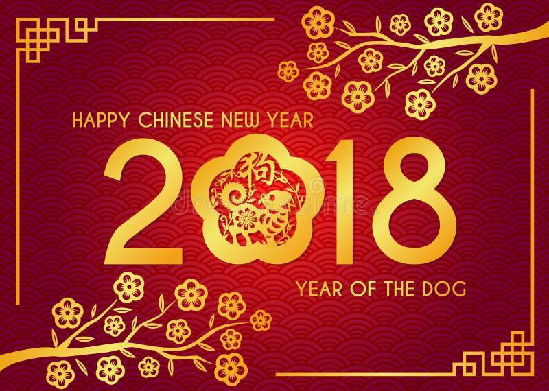 Lyckligt kinesiskt nytt år - text för guld 2018 och vektorn för hundzodiak- och blommaramen planlägger vektor illustrationer