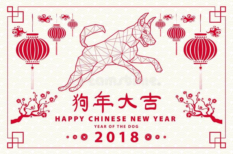Lyckligt kinesiskt nytt år - text för guld 2018 och vektorn för hundzodiak- och blommaramen planlägger konst vektor illustrationer