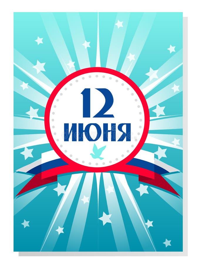 Lyckligt kort f?r Ryssland dagg?va, vektor stock illustrationer