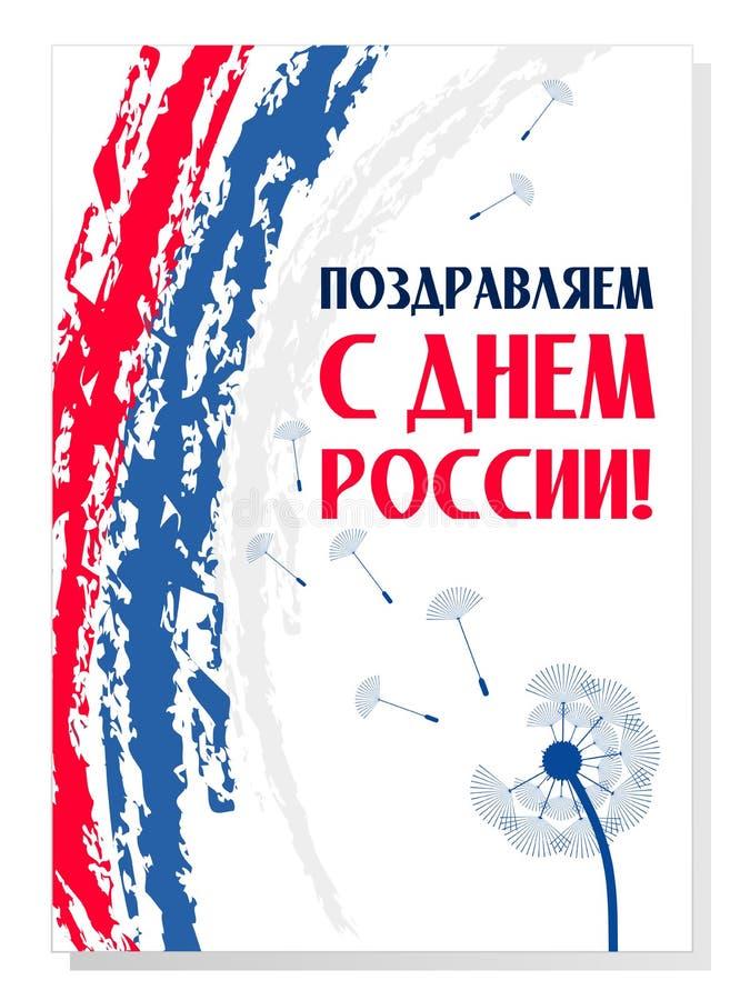 Lyckligt kort f?r Ryssland dagg?va, vektor royaltyfri illustrationer