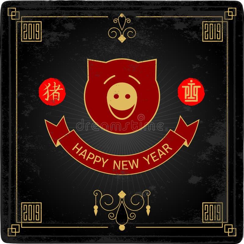 Lyckligt nytt år 2019 året av svinet Kinesiskt nytt år 2019 vektor illustrationer