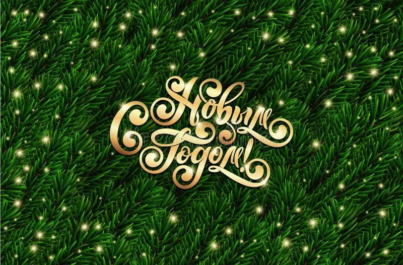 Lyckligt nytt år för rysk text Cyrillic bokstäver Realistiska prydliga filialer för träd 3d För granfilialer för vektor festlig r arkivfoto