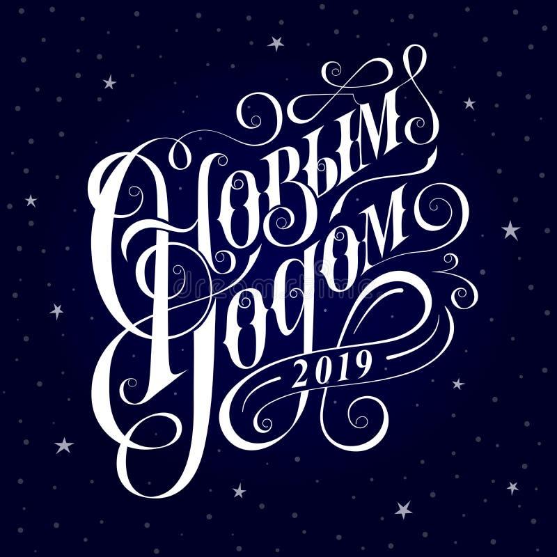 Lyckligt nytt år - utdragen inskrift för hand i ryss bokstäver på blå bakgrund Text för parti Lyckligt nytt år i ryskt G 2019 stock illustrationer