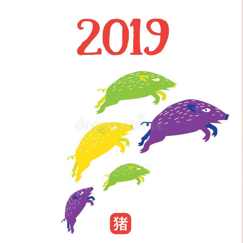 Lyckligt nytt 2019 kinesiskt år av galten Vektorn illustrerade framlänges vektor illustrationer
