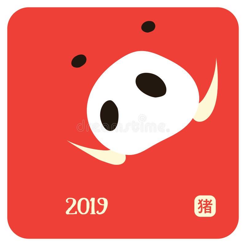 Lyckligt nytt 2019 kinesiskt år av galten Vektorn illustrerade framlänges royaltyfri illustrationer