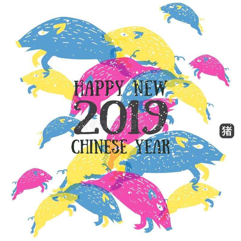 Lyckligt nytt 2019 kinesiskt år av galten Vektorn illustrerade framlänges stock illustrationer