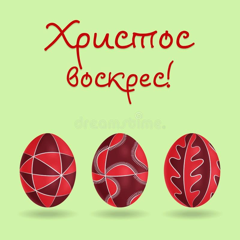 Lyckligt påskhälsningskort Uppsättning av kulöra ägg med den ukrainska folkprydnaden Olika modeller på varje vektor för symboler  vektor illustrationer