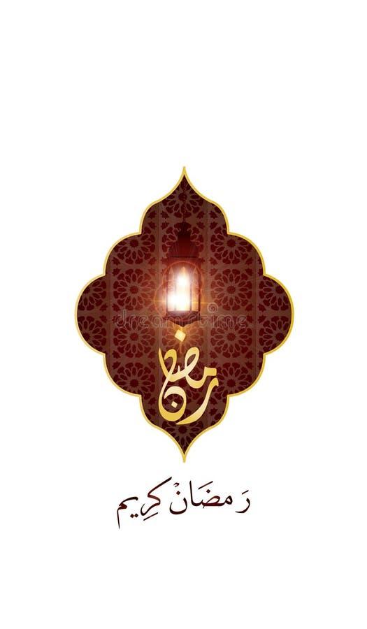 Lykta för kalligrafi och för traditonal för Ramadankareem arabisk för islamisk hälsa bakgrund royaltyfri illustrationer