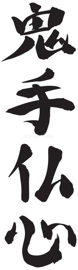 """Mão demônios da caligrafia japonesa dos """", coração das Budas ilustração royalty free"""