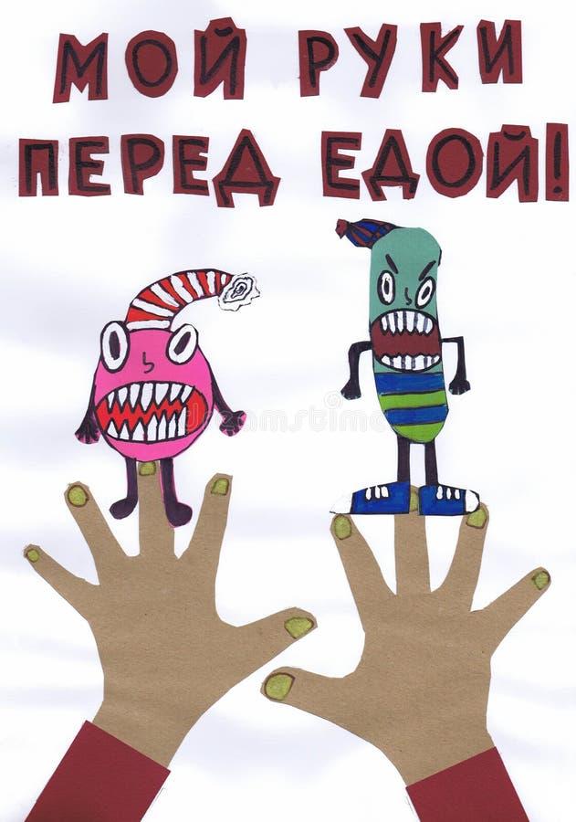 Mãos da lavagem do cartaz ecológico das crianças 'antes do alimento! ' Texto do russo ilustração stock